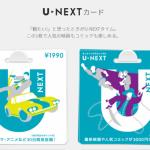 unextcard