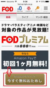 FOD_touroku01