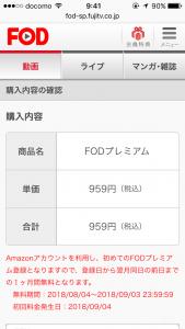 FOD_touroku04