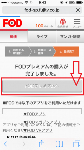 FOD_touroku06