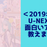 unext2019anime_main